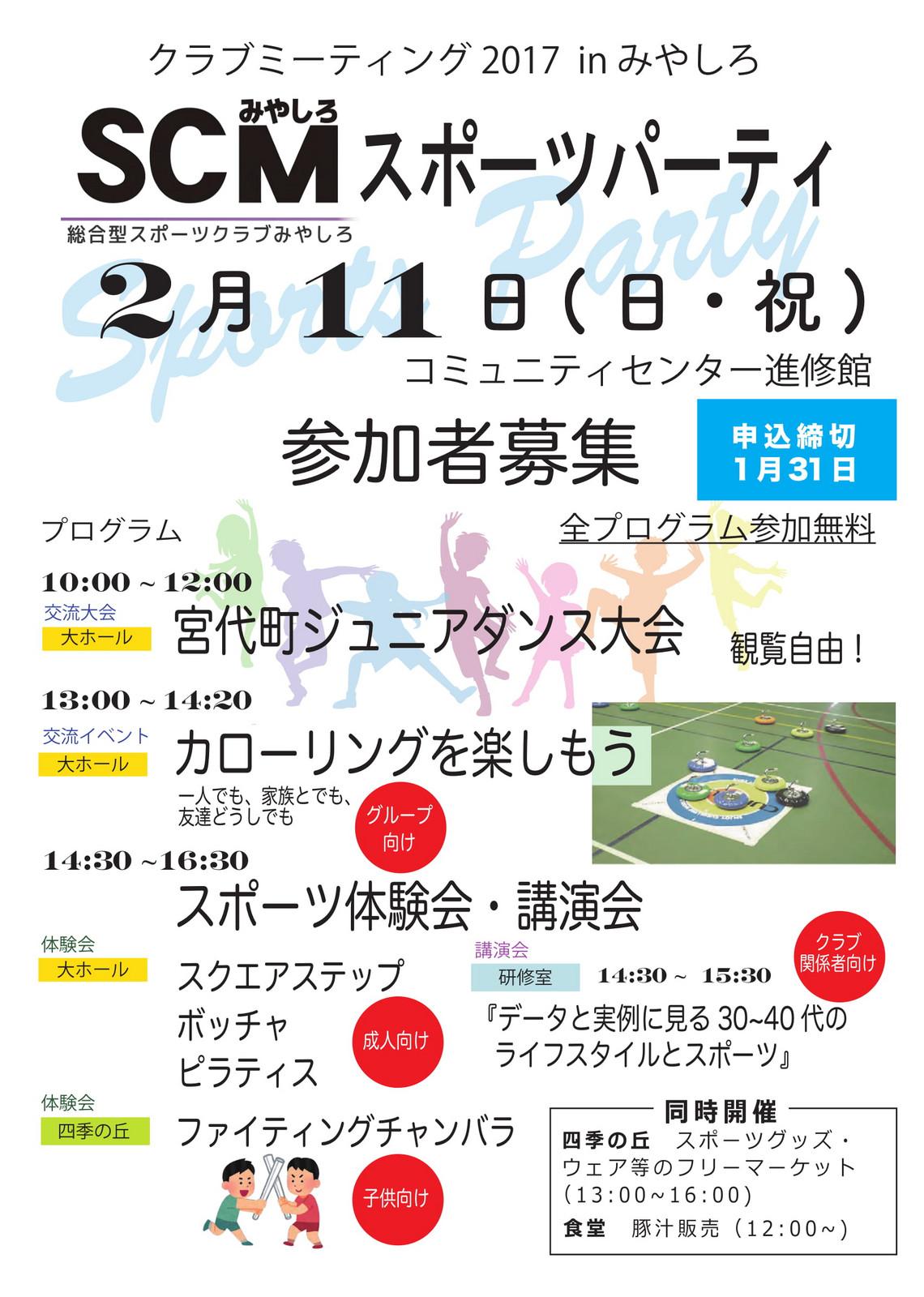 2018年☆2月イベント情報~寒い季...
